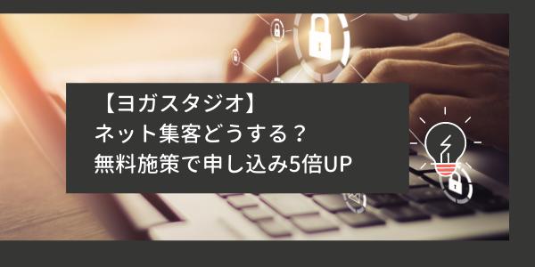 【ヨガスタジオ】ネット集客どうする? 無料施策で申し込み5倍UP