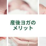 産後ヨガで得られる3つの効果とは?初心者向けポーズを3つ紹介!