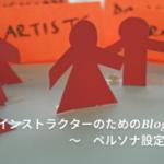 ヨガインストラクターのためのブログ集客の方法〜ペルソナ設定〜
