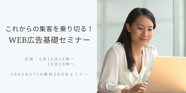 WEB広告基礎セミナー