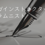 インストラクターコラムニスト紹介
