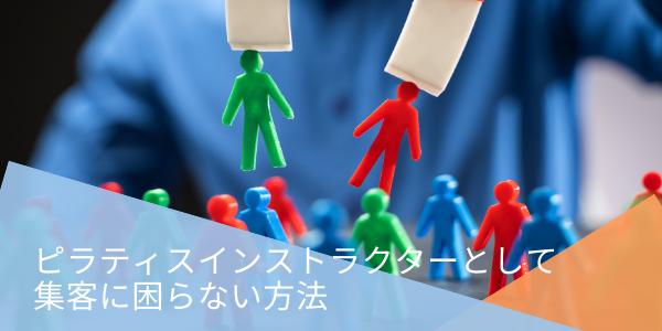 【3ステップ】ピラティスインストラクターとして集客に困らない方法