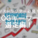 ヨガインストラクターのためのブログ集客の方法〜キーワード選定編〜